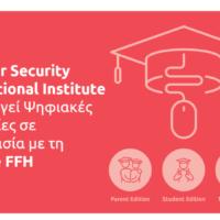 Το CSII σε συνεργασία με τη Eurolife FFH σας μαθαίνουν δωρεάν πως να πλοηγήστε με ασφάλεια στο internet