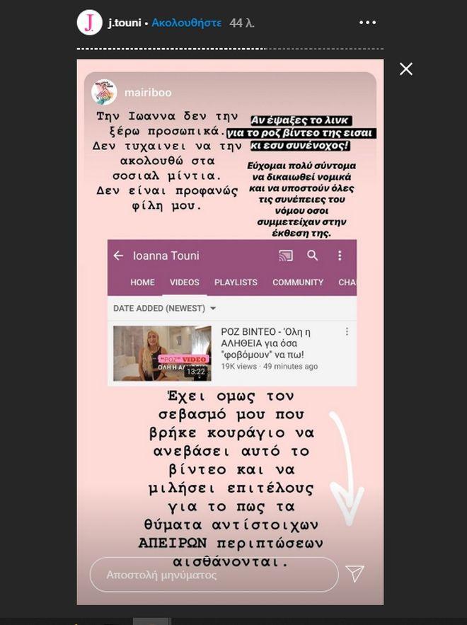 Το Instagram αποθεώνει την Ιωάννα Τούνη: