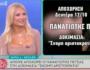 Εξώδικο Star σε ANT1 για το GNTM στη Σκορδά
