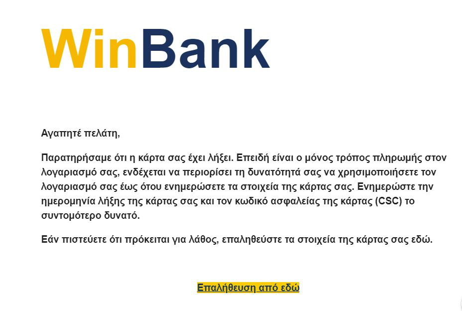 Winbank phising 1