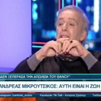 Ανδρέας Μικρούτσικος: Ξέσπασε σε κλάματα για τον χαμό του Θάνου – Τα δύσκολα χρόνια και η συνεργασία με τον Νίκο Κοκλώνη