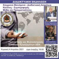 Διαδικτυακή εκδήλωση Μανώλη Σφακιανάκη